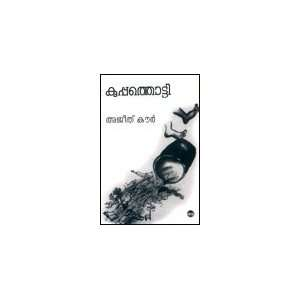 Kuppathotti: Ajith Kaur: Books