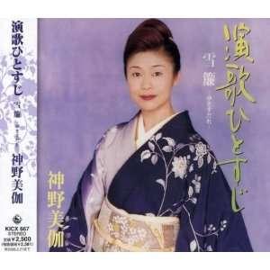 Enkahitosuji Yukisudare: Mika Shinno: Music