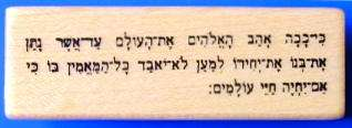 JOHN 316 in HEBREW bible verse rubber stamp #11