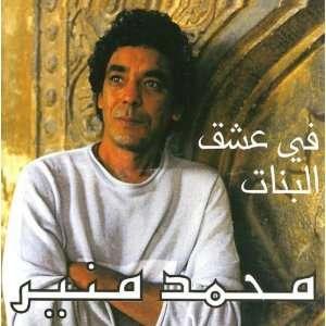 Fi Ishq Al Banat: Mohammed Muneer: Music