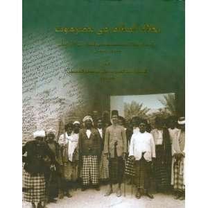) (9780955889417): Abd al Aziz bin Ali bin Salah Al Quaiti: Books