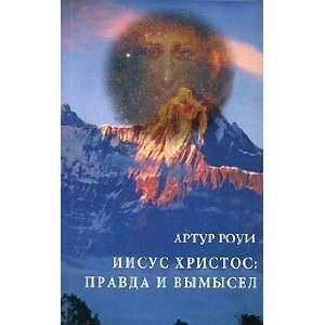 Iisus Khristos : pravda i vymysel: A. Roun: Books