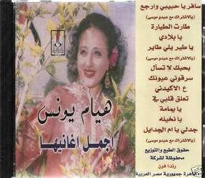 Heyam Younis Best Songs Safer ya Habibi ~ Arabic CD