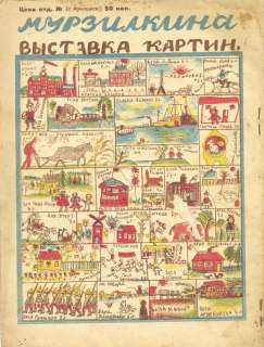 1928 RUSSIAN USSR AVANTGARDE CHILDREN KIDS MAGAZINE ART