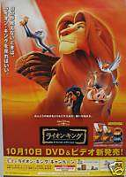 DISNEY LION KING JAPAN DVD POSTER  CAST OF CHARACTERS