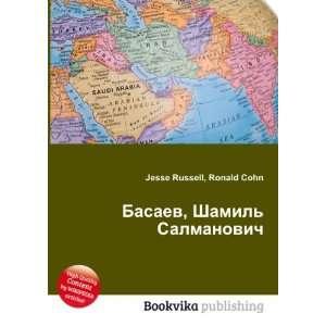 Basaev, Shamil Salmanovich (in Russian language): Ronald Cohn Jesse