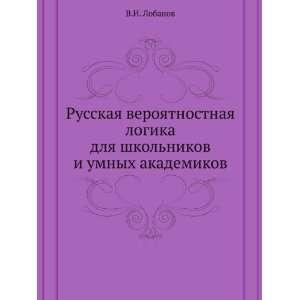 Russkaya veroyatnostnaya logika dlya shkolnikov i umnyh