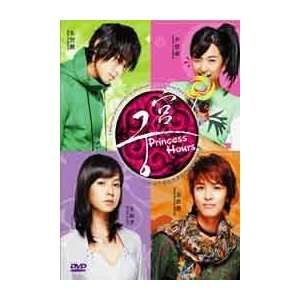 Princess Hours   Korean Drama (6 DVD   Complete Episodes