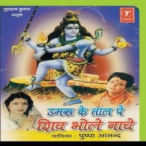 Damru Ke Taal Pe Shiv Bhole Nache: Pradeep Anand: Music
