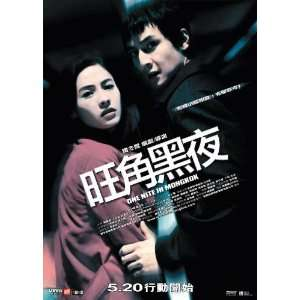 One Nite in Mongkok Movie Poster (11 x 17 Inches   28cm x