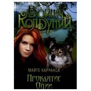 Odii Proklyatie Odii (9785373032209): Karrantsa Mayte Ispaniya: Books