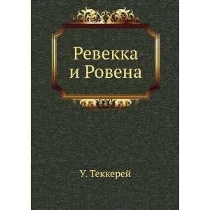 Revekka i Rovena (in Russian language): Uilyam Tekkerej