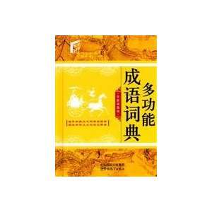 Multi Function Dictionary of Chinese Idioms (9787802007338