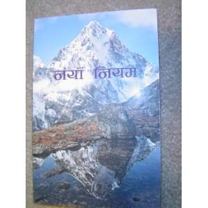 New Testament (Foreign New Testaments) (Nepali Edition