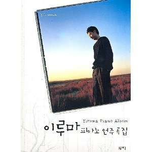 Yiruma Piano Album vol.1   Yiruma Piano Music Score   Noten/sheet