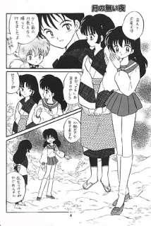 INUYASHA LOVE Doujinshi (Inuyasha x Kagome) Suzukaze