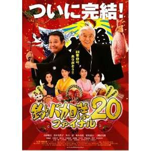 Rentarô Mikuni)(Kazue Fukiishi)(Keiko Matsuzaka):  Home
