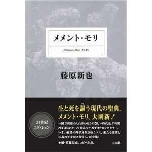 Memeno   Mori (Shi o Omoe) Shinya Fujiwara Books