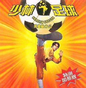 HK Edit) Shaolin Soccer VCD(Extended Ver)~Stephen Chow