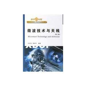 Microwave and Antenna Study Guide (2nd Edition)(Chinese