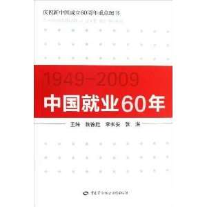 60 years of employment in China (1949 2009) [Paperback