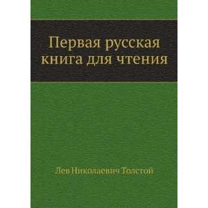 Pervaya russkaya kniga dlya chteniya (in Russian language