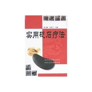 treatments (9787507728392) GENG YIN XUN ?GU SHI ZHE Books